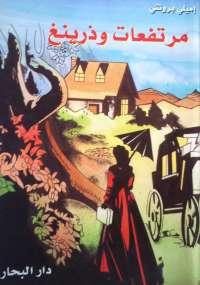 مؤلفة رواية مرتفعات وذرنغ، رواية مرتفاعت وذرنغ pdf ، رواية مرتفعات وذرنغ مترجمة، رواية مرتفعات وذرنغ للتحميل