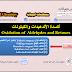 أكسدة الألدهيدات والكيتونات Oxidation of Aldehydes and Ketones