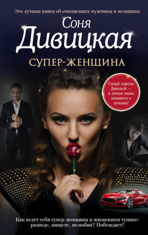 Соня Дивицкая. Супер-женщина