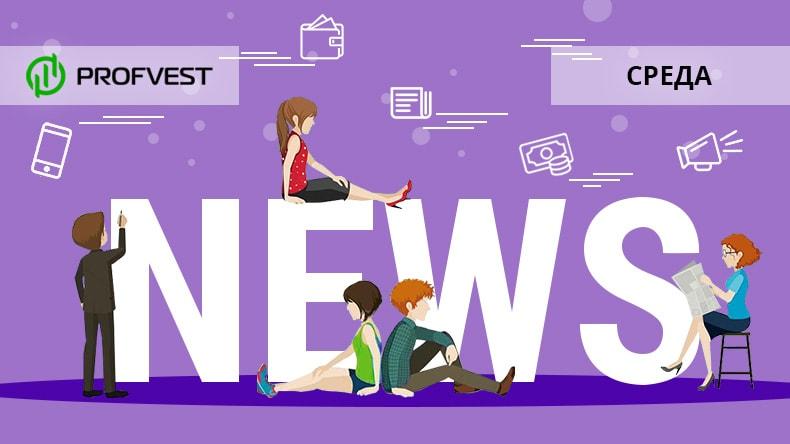 Новости от 18.03.20