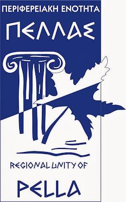 Αποτέλεσμα εικόνας για Περιφερειακή ενότητα Πέλλας