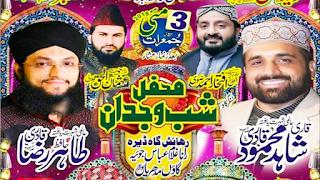 Hafiz Tahir Qadri | Mehfil Shab e Wajdaan Mudheliya Wala at Hafizabad 3rd May 2018