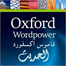 تحميل قاموس Oxford wordpower الناطق انجليزي عربي للاندرويد