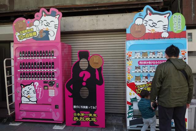 10円自販機w
