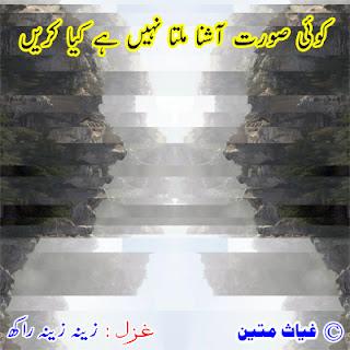 koi soorat aashna milta nahi