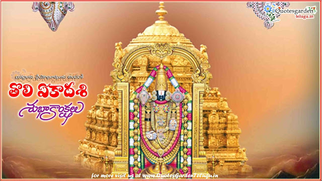 Toli Ekadashi Telugu Greetings with Lord Venkateshwara Swamy Hd Wallpapers