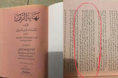 Batasan Aurat Wanita Menurut Syeikh An Nawawi Al Bantany
