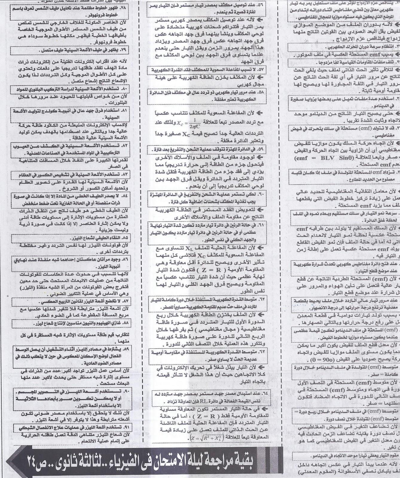 """مراجعة فيزياء .. اهم اسئلة علل واهم المسائل والرسومات البيانية للثانوية العامة """"عربي ولغات"""" 2"""