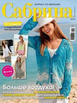Читать онлайн журнал Сабрина (№5 май 2018) или скачать журнал бесплатно