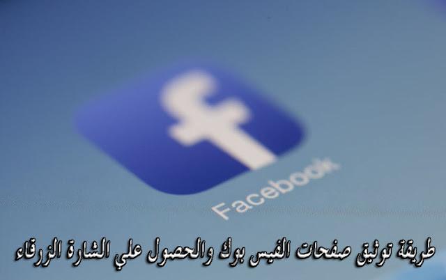 طريقة توثيق صفحات الفيس بوك والحصول علي الشارة الزرقاء