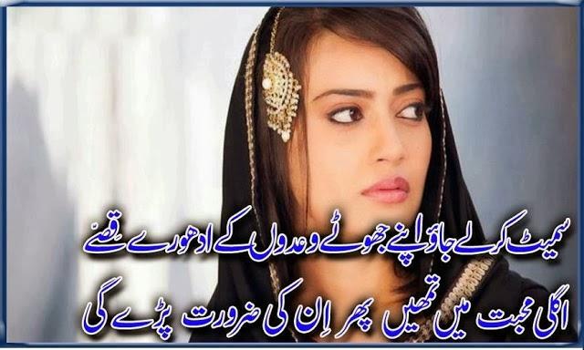 status quote for whatsapp 2017 best urdu shayari websites Samait kar le jao apne jhote wadoon ke