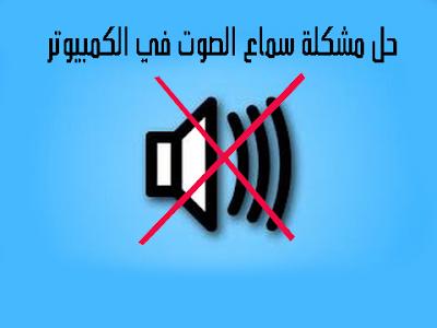 حل مشكلة عدم سماع الصوت في الكمبيوتر2016