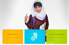 رابط موقع و المنتدى التربوي زاويتي التعليمية في سلطنة عمان zawity مكتبة الاختبارات لجميع الصفوف