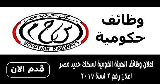 """الاعلان الرسمى لوظائف سكك حديد مصر """" الاوراق المطلوبة والتقديم ليوم 1 يناير 2018 """" - للتقديم هنا"""