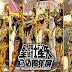 Imagens das doze Armaduras de Ouro em tamanho real!