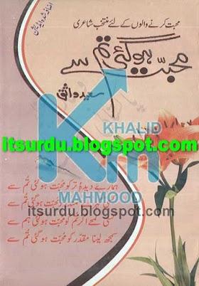 Mohabbat Ho Gayi Tum Se By Saeed Wasiq