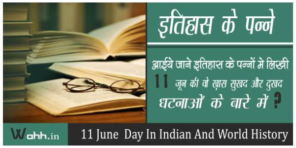 11-June-Aaj-Ka-itihaas-History