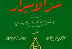 Kitab Sirrul Jalil Pdf Download