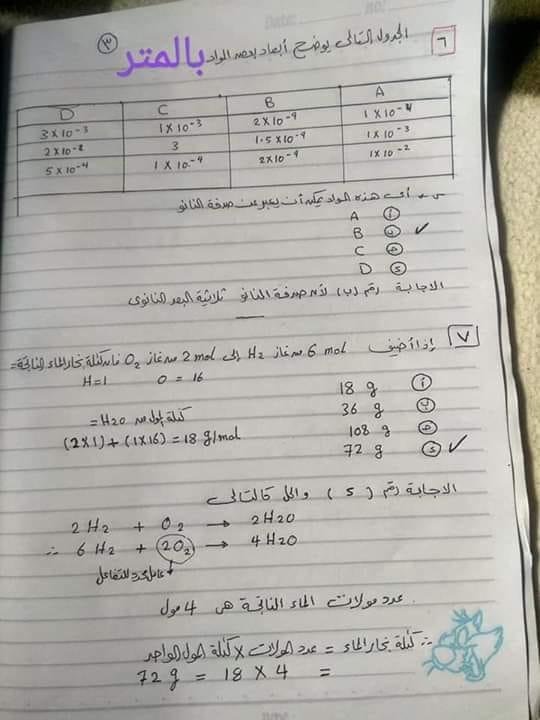 امتحان كيمياء فعلى لأولى ثانوى ترم أول 2020 نظام جديد بالاجابات %25D8%25A7%25D9%2585%25D8%25AA%25D8%25AD%25D8%25A7%25D9%2586%2B%25D8%25A7%25D9%2584%25D9%2583%25D9%258A%25D9%2585%25D9%258A%25D8%25A7%25D8%25A1%2B%25D8%25A7%25D9%2584%25D8%25B5%25D9%2581%2B%25D8%25A7%25D9%2584%25D8%25A7%25D9%2588%25D9%2584%2B%25D8%25A7%25D9%2584%25D8%25AB%25D8%25A7%25D9%2586%25D9%2588%25D9%2589%2B%25D8%25AA%25D8%25B1%25D9%2585%2B%25D8%25A7%25D9%2588%25D9%2584%2B%25285%2529