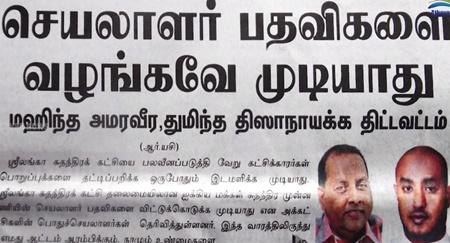 News paper in Sri Lanka : 23-04-2018