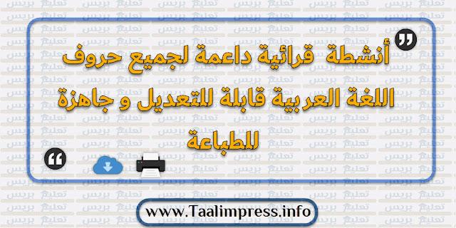 أنشطة  قرائية داعمة لجميع حروف اللغة العربية قابلة للتعديل و جاهزة للطباعة
