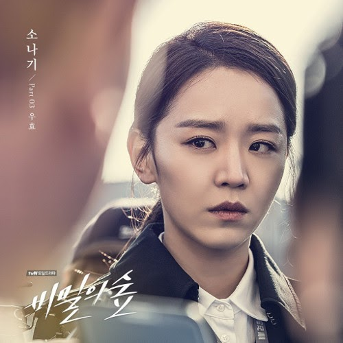 Oohyo 비밀의 숲 OST Part 3 rar, flac, zip, mp3, aac, hires