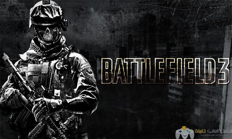 تحميل لعبة باتل فيلد Battlefield 3 للكمبيوتر مضغوطة بحجم صغير من ميديا فاير