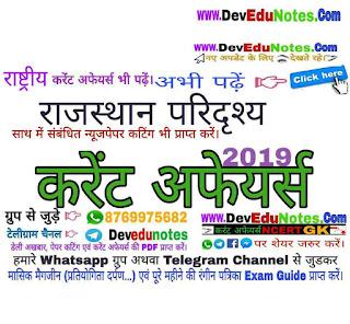 राजस्थान करंट अफेयर्स मार्च 2019, March 2019 Rajasthan Current Affairs