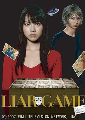 Liar Game 2007