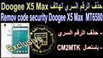 flash-Doogee-X5Max-rest-code
