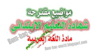 مواضيع مقترحة في اللعة العربية لشهادة التعليم الابتدائي 2016