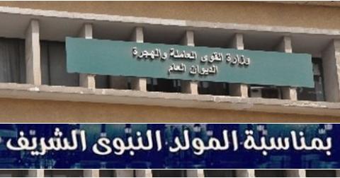 قرار وزارة القوى العاملة: بأعتبار يوم 30/11/2017 إجازة بأجر( بمناسبة المولد النبوى)