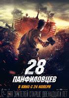 28 панфиловцев фильм 2016