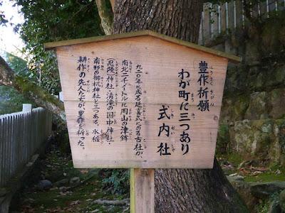 大阪府四條畷市 御机神社 豊作祈願 わが町に三つあり 式内社