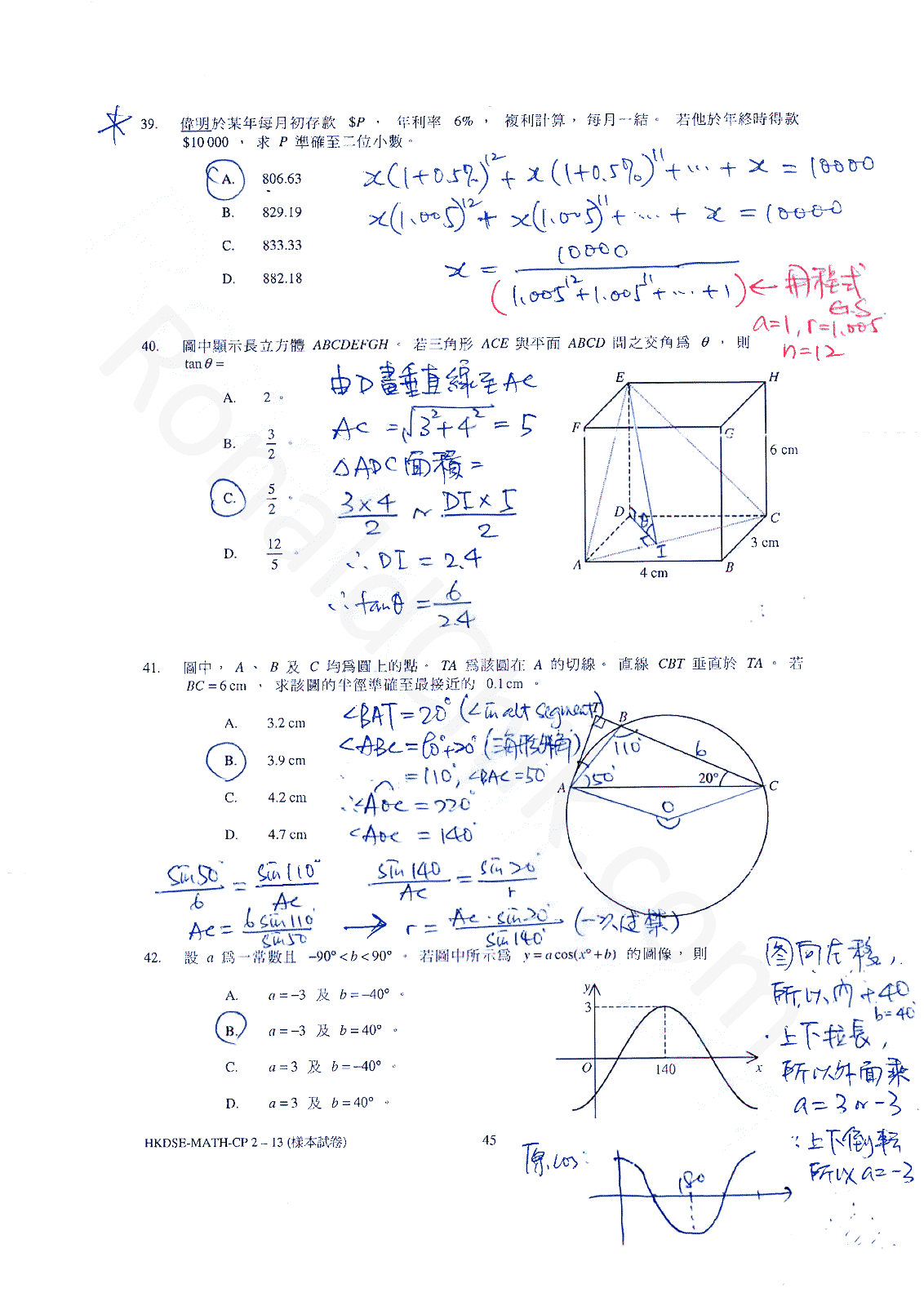 DSE Sample Paper Q39,40,41,42