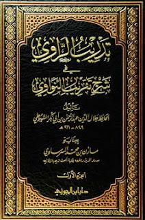 حمل كتاب تدريب الراوي في شرح تقريب النواوي  - الإمام السيوطي