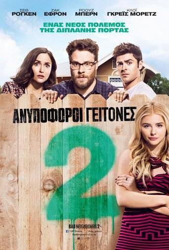 Neighbors 2: Sorority Rising (2016) ταινιες online seires xrysoi greek subs