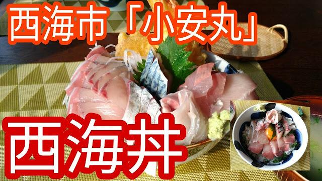 長崎の海鮮丼!西海市「小安丸」さいかい丼!