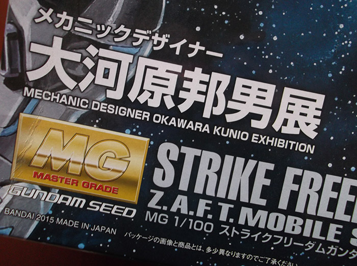 GUNPLA FEATURE ① ZGMF-X20A Strike Freedom Gundam - Mechanic Designer Okawara Kunio Ver.