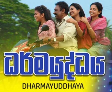 Dharmayuddhaya Sinhala Full Movie 2017