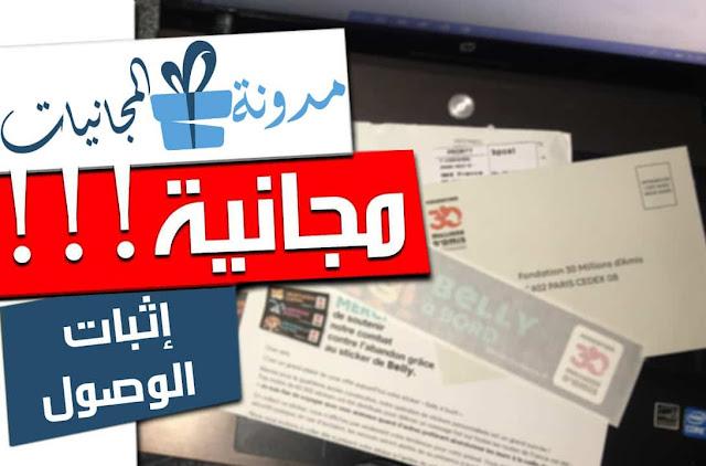 اثبات وصول بطاقات و ملصقات و مظروف أبيض بالمجان + طريق الحصول عليها مجانا الى باب بيتك