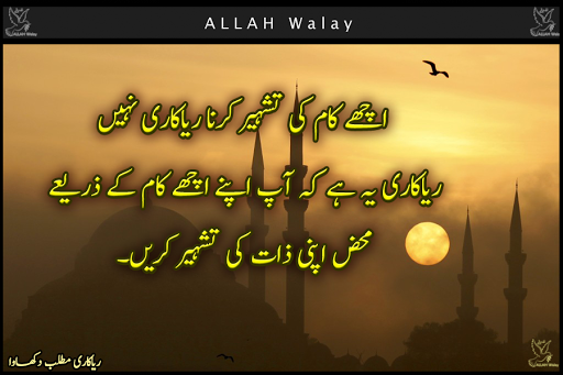 Best Advice Quotes In Urdu: 20+ All Time Best Urdu Aqwal Zareen Wallpapers For