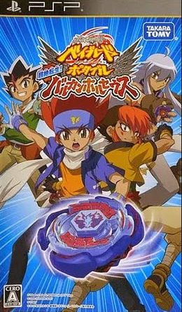 ROMs - Beyblade Meal Fight - PSP Download