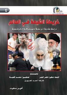 تحميل كتاب خريطة الشيعة في العالم دراسة عقدية، تاريخية، ديموجرافية، استراتيجية - أمير سعيد pdf