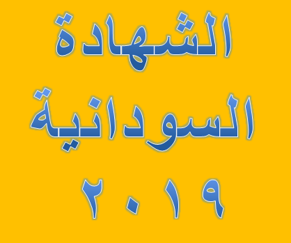 جدول امتحان الشهادة الثانوية مارس 2019م تابعوه واحفظوه