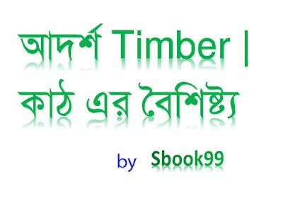 আদর্শ Timber (কাঠ) এর বৈশিষ্ট্য
