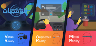 ما الفرق بين Augmented Reality و Virtual Reality و Mixed Reality و 360 ؟