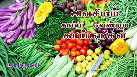 Which is the Best Vegetable? | Best Vegetable for Health