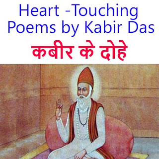 Kabir Das Ke Dohe In Hindi,songs of kabir,rahim das,maghar,kabir saheb,kabir das images,kabir in hindi,kabir das song,kabir ke dohe in english,kabir books,kabir ke dohe audio,the kabir book,kabir ke dohe with meaning in hindi language,maghar india,kabir das sakhi explanation,kabir das ka sahityik parichay,rahim ke dohe arth sahit,kabir ke dohe class 10,kabirs poems,write the message of kabirdas,sant kabir short essay in hindi,kabir jayanti in hindi,kabir das death,kabir das matter in hindi,kabir das ki padavali in hindi,kabir das ke bhajan,rahim das ke dohe,kabir ke dohe pdf,kabir ke dohe in english,kabir ke dohe audio,kabir ke dohe with meaning in hindi language,kabir das ke dohe video,kabir das ke dohe mp3,Kabir Ke Dohe | Kabir Amritwani,kabirQuotes In Hindi. Encouraging Hindi Motivational Quotes on kabir.Hindi Positive Quotes,kabirQuotes In Hindi kabirMotivational & Inspirational Quotes In Hindi Good Positive & Encouragement Thought.,kabirMotivational Quotes In Hindi. Powerful Hindi Motivational & Inspirational Quotes.Best Hindi Inspiring Saying,kabirmotivational quotes in hindi for students,kabir hindi quotes about life and love,kabirhindi quotes in english,kabirmotivational quotes in hindi with pictures,kabirtruth of life quotes in hindi,kabirpersonality quotes in hindi,kabirmotivational quotes in hindi,kabirmotivational quotes in hindi,kabirHindi inspirational quotes in Hindi ,kabirHindi motivational quotes in Hindi,kabirHindi positive quotes in Hindi ,kabirHindi inspirational sayings in Hindi ,kabirHindi encouraging quotes in Hindi ,kabirHindi best quotes,inspirational messages Hindi ,kabirHindi famous quote,kabirHindi uplifting quotes,kabirHindi motivational words,kabirmotivational thoughts in Hindi ,kabirmotivational quotes for work,kabirinspirational words in Hindi ,kabirinspirational quotes on life in Hindi ,kabirdaily inspirational quotes Hindi,kabirmotivational messages,success quotes Hindi ,kabirgood quotes,kabirbest motivational quotes Hindi ,kabirpositive life quotes Hindi,kabirdaily quotes,kabirbest inspirational quotes Hindi,kabirinspirational quotes daily Hindi,kabirmotivational speech Hindi,kabirmotivational sayings Hindi,kabirmotivational quotes about life Hindi,kabirmotivational quotes of the day Hindi,daily motivational quotes in Hindi,inspired quotes in Hindi,inspirational in Hindi,positive quotes for the day in Hindi,kabirinspirational quotations  in Hindi ,kabirfamous inspirational quotes  in Hindi ,kabirinspirational sayings about life in Hindi ,kabirinspirational thoughts in Hindi ,kabirmotivational phrases  in Hindi ,kabirbest quotes about life,kabirinspirational quotes for work  in Hindi ,kabirshort motivational quotes  in Hindi ,kabirdaily positive quotes,kabirmotivational quotes for success famous motivational quotes in Hindi,kabirgood motivational quotes in Hindi,kabirgreat inspirational quotes in Hindi,kabirpositive inspirational quotes,kabirmost inspirational quotes in Hindi ,kabirmotivational and inspirational quotes,kabirgood inspirational quotes in Hindi,kabirlife motivation,kabirmotivate in Hindi,kabirgreat motivational quotes in Hindi motivational lines in Hindi,kabirpositive motivational quotes in Hindi,kabirshort encouraging quotes,kabirmotivation statement,inspirational motivational quotes,kabirmotivational slogans in Hindi,kabirmotivational quotations in Hindi,kabirself motivation quotes in Hindi,quotable quotes about life in Hindi ,kabirshort positive quotes in Hindi,kabirsome inspirational quotes,kabirsome motivational quotes,kabirinspirational proverbs,kabirtop inspirational quotes in Hindi ,kabirinspirational slogans in Hindi ,kabirthought of the day motivational in Hindi ,top motivational quotes,some inspiring quotations,motivational proverbs in Hindi,theories of motivation,motivation sentence,most motivational quotes,kabirdaily motivational quotes for work in Hindi,kabirbusiness motivational quotes in Hindi,motivational topics in Hindi,kabirnew motivational quotes in Hindi,inspirational phrases,kabirbest motivation,motivational articles,famous positive quotes in Hindi,latest motivational quotes,motivational messages about life in Hindi ,motivation text in Hindi ,kabirmotivational posters in Hindi inspirational motivation inspiring and positive quotes  in Hindi  inspirational quotes about success words of inspiration quotes words of encouragement quotes words of motivation and  in Hindi encouragement,words that motivate and inspire,kabirmotivational comments inspiration sentence motivational captions motivation and inspiration best motivational words,uplifting inspirational quotes encouraging inspirational quotes highly motivational quotes,kabir encouraging quotes about life  in Hindi motivational taglines positive motivational words quotes of the day about life best encouraging quotes,kabiruplifting quotes about life inspirational quotations about life very motivational quotes in Hindi positive and motivational quotes in Hindi ,kabirmotivational and inspirational thoughts  in Hindi,kabir motivational thoughts  in Hindi quotes ,kabirgood motivation spiritual motivational quotes a motivational quote,kabirbest motivational sayings  in Hindi motivatinal  in Hindi motivational thoughts on life uplifting motivational quotes motivational motto,today motivational thought motivational quotes of the day success motivational speech  in Hindi quotes,kabirencouraging slogans in Hindi some positive quotes in Hindi ,kabirmotivational and inspirational messages  in Hindi motivation phrase best life motivational quotes encouragement and inspirational quotes i need motivation,kabirgreat motivation encouraging motivational quotes,kabir positive motivational quotes about life ,best kabirmotivational thoughts quotes,kabirinspirational quotes motivational words about life the best motivation,kabirmotivational status inspirational thoughts about life ,kabir best inspirational quotes about life motivation for success in life,kabirstay motivated famous quotes about life need motivation quotes best inspirational sayings excellent motivational quotes,kabirinspirational quotes speeches motivational videos motivational quotes for students motivational inspirational thoughts,kabirquotes on encouragement and motivation motto quotes inspirationalbe motivated quotes quotes of the day inspiration and motivationinspirational and uplifting quotes get motivated quotes my motivation quotes inspiration motivational poems,kabirsome motivational words,motivational quotes in english in Hindi what is motivation inspirational  in Hindi ,kabirmotivational sayings motivational quotes quotes motivation explanation motivation techniques ,kabirgreat encouraging quotes in Hindi ,kabirmotivational inspirational quotes about life some motivational speech encourage and motivation positive encouraging quotes positive motivational  in Hindi sayings,motivational quotes messages best motivational quote of the day,whats motivation best motivational quotation,good motivational speech words of motivation quotes it motivational quotes positive motivation inspirational words motivationthought of the day inspirational motivational best motivational and inspirational quotes motivational quotes for success in life in Hindi motivational strategies in Hindi motivational games motivational phrase of the day good motivational topics,motivational lines for life  in Hindi motivation tips motivational qoute motivation psychology message motivation inspiration,inspirational motivation quotes, in Hindi  inspirational wishes motivational quotation in english best motivational phrases,motivational speech motivational quotes sayings motivational quotes about life and success topics related to motivation motivationalquote i need motivation quotes importance of motivation positive quotes of the day motivational group motivation some motivational thoughts motivational movies inspirational motivational speeches motivational factors,quotations on motivation and inspiration motivation meaning motivational life quotes of the day good motivational sayings,good and inspiring quotes motivational wishes motivation definition motivational songs best motivational sentences, motivational sites best quote for the day inspirational, matt foley motivational speaker motivational tapes,running motivation quotes interesting motivational quotes motivational n inspirational quotes quotes related to motivation,motivational quotes about people motivation quotes about life best inspirational motivational quotes motivational sayings for life motivation  in Hindi test motivational motto in life good encouraging quotes motivational quotes by a motivational thought in Hindi ,emotional motivational quotes best motivational captions motivational activities motivational ideas inspiration sayings,a good motivational quote good motivational thoughts good motivational phrases best inspirational thoughts motivational sports quotes real motivational quotes,quotes about life and motivation motivation sentences for life,define motive,any motivational quotes,kabirnice motivational quotes  in Hindi motivational tools  in Hindi strong motivational quotes motivational quotes and inspirational quotes a motivational messageI good motivational lines caption about motivation about motivation need some motivation quotes serious motivational quotes some motivation motivational person quotes best motivational thought of the day uplifting and motivational quotes a great motivational quote famous motivational phrases motivational quotes and thoughts motivational new quotes inspirational  in Hindi thoughts  in Hindi and motivational quotes in Hindi maslow motivation good and motivational quotes in Hindi powerful motivational quotes  in Hindi best quotes about motivation and inspiration positive motivational quotes for the day,the best uplifting quotes inspirational words and quotes  in Hindimotivation research,english quotes motivational some good motivational quotes good motivational captions, in Hindi good inspirational quotes about life  in Hindi wise motivational quotes in Hindi ,kabirbest life motivation caption for motivation i need some motivation quotes motivation & inspiration quotes inspirational words of motivation good encourage life quotes in Hindi motivation in full motivational quotes quotes of inspiring life positive motivational phrases good motivational  in Hindi quotes for life famous motivational quotations inspirational sayings to encourage,motivation motivational quotes,daily motivation inspiring quotes in Hindi  of encouragement motivational philosophy quotes  in Hindi good quotes encouragement more motivational quotes what is the meaning of motivation,kabirinspirational phrases about life,kabirsocial motivation some motivational quotes about life in Hindi ,best motivational proverbs  in Hindi motivational quotes for motivation,life and inspirational quotes,kabirbeautiful motivational quotes motivational quotes and messages in Hindi i need a motivational quote  in Hindi good proverbs on motivation good sentences for motivation,beautiful quotes inspiration motivation in Hindi motivation in education motivational proverbs and sayings quotes of inspiration in life motivation famous quotes in Hindi  a quote about motivation motivational cards a good motivation, motivational quotes i motivational quotes for yoU best motivational motto,well known motivational quotes,inspiration life quotes,inspirational sayings about motivation in Hindi inspiring words to motivate list of motivational thoughts,motivational q,motivation scale motivation quote of the day what's a motive in Hindi ,kabirmotivational lifestyle quote positive quotes about motivation quotes and motivation  in Hindi to motivate someone quotes,kabirquotes regarding motivation give me some motivational quotes need some inspiration quotes define the term motivation in Hindi  good inspirational captions motivate someone quotes inspirational motivational phrases explain the meaning of the term motivation famous quotes about motivation and inspiration helpful motivational quotes in Hindi ,kabirquotes motivations positive motivational statements in Hindi ,kabirwhat is the definition of motivation de motivation what is motivated motivational quotes and phrases in Hindi motivation life quotes in Hindi  management and motivation personal motivation quotes what is motivational speech,motivational life quotes and sayings quotes  in Hindi about succeeding in life,kabir motivation quotes for life in Hindi ,kabirinspirational thoughts on motivation motivational enhancement motivation though programming motivation motivation inspiration quotes for life,motivation code inspirational motivational quotes of the day motivational and inspirational quotes on life in Hindiwhat does motive mean quotes motivation in life inspirational quotes success motivation inspiration quotes on life motivating quotes and sayings inspiration and motivational quotes,motivation for friends motivation meaning and definition inspirational sentences about life good inspiration quotes quote of motivation the day inspirational or motivational quotes motivation system in Hindi my inspiration in life quotes motivational terms explain the term motivation inspirational words about life,kabirsome inspirational quotes about life inspiration quotes of life,kabirmotivational qoute of the day ,kabirbest quotes about inspirational life give me some motivation best motivational quotes for students motivational wishes quotes in Hindi,kabirgreat motivational quotes for life what is meant by the term motivation in Hindifamous quotes inspirational motivational,kabirmotivational quotes and meaning,nice and inspirational quotes in Hindi,kabirlife inspiration qoutes,quotes on inspirational life best inspiring quotes on life m0tivational quotes quote about encouragement in life,explain the meaning of motivation,motivational coats quotes inspiration quotes life motivational speech meaning in Hindi motivational quotes and sayings in Hindi ,get the definition of motivation inspirational uplifting quotes about life meaning of the term motivation,good motivational quotes or sayings motivation description nice motivation motivational quotes,kabirinspiration motivational quotes qoute motivation,the best inspirational quotes about life good motivational words best quotes for inspiring life,motivation and inspirational quotes best motivation for life motivation is a quotes on inspiration on life,inspirational qoute about life,kabirmotivation what is it,simple definition of motivation,qoute about motivation,inspirational and motivational sayings,motivational motivational quotes motivational quotes for everyone,motivation dictionary,kabirwhat is good  in Hindimotivation,kabirwhat are some motivations motive show,inspirational motivations,qoute of motivation nice and positive quotes i can motivational quotes,kabirfamous inspirational quotes about life,what do you understand by the term  in Hindimotivation,motivation to live quotes how to define motivation positive ,kabirmotivational quotes for life,you are the best motivation quotes of encouragement about life in Hindi do it motivational quotes a inspirational quote about life define inspirational motivation what does the term motivation mean best quotes motivation life,life inspirational qoute motivational qoute for the day,kabir is motivational a word in Hindi inspirational quotes to do better,what is a motivational quote motivational quotes to do better quotes that will motivate you motivational quotes on encouragement life quotes inspirational quotes what is the definition of motivated motival quote is motivation in Hindi ,kabirqoute for motivation what do u mean by motivation what does motivation,motivational techniques definition beautiful motivational quotes on life what are motivational words,i will motivation quote quotation life quotes that are inspiring,kabirmotivating inspirational quotes,nice inspirational quotes vational quotes  in Hindi