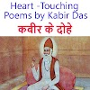 Kabir Das Quotes. Kabir Das Ke Dohe In Hindi. Heart-Touching Poems by Kabir Das कबीर के दोहे
